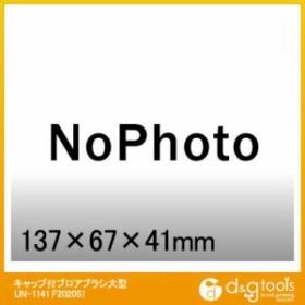 トップウェル キャップ付ブロアブラシ大型 UN-1141   F202051