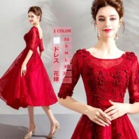 ドレス ウェディングドレス大きいサイズ レディースフォーマル パーティードレス膝下丈ドレス花嫁二次会結婚式披露宴司会者/ワイン