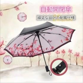 日傘 折りたたみ傘 レディース 花柄 晴雨兼用 桜 ワンタッチ 12色 かさ 傘 自動開閉 自動傘 軽量 UVカット 紫外線予防 傘 折りたたみ傘