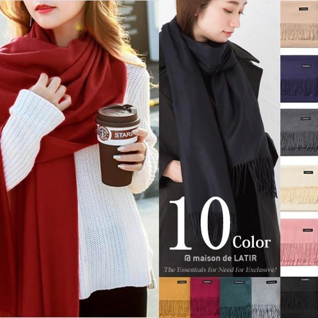 【送料無料】カシミアタッチ 上質 あったか シンプルマフラー ストール ボルドー マフラー 無地 マフラー かわいい 赤 韓国ファッション