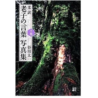 柔訳 老子の言葉写真集(下巻)/谷川太一【訳】