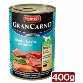 アニモンダ ドッグ グランカルノ ミックス 牛肉・サーモン・野菜 400g 正規品 ドッグフード