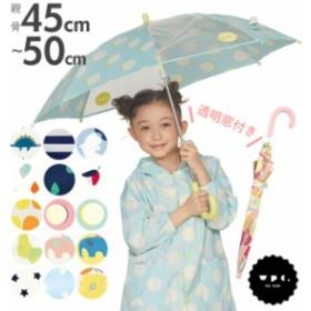 傘 子供 おしゃれ 通販 キッズ 45cm 50cm 45 55 かわいい ブランド Wpc. キッズ傘 子供用傘 子ども こども 男子 女子 幼児 男児 女児