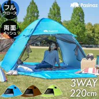 ワンタッチテント 220cm 3WAY テント ポップアップテント フルクローズ 両面メッシュ ダブル フロント 4人用 3人用 フェス アウトドア キャンプ シルバーコート ワンタッチ 簡易テント