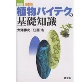 図集・植物バイテクの基礎知識/大澤勝次/江面浩