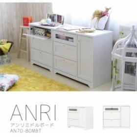 送料無料◆ANRI(アンリ)チェスト ミドルボード(80cm幅) ホワイト (ローボード/収納棚) 【家具】 【インテリア】 AN70-80MBT WH