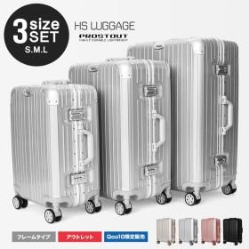 【★3個set★(1個あたり4999円)★】【アウトレット】PROSTOUT HSラゲッジ スーツケース キャリーバッグ TSA搭載 フレーム 【Sサイズ・Mサイズ・Lサイズ】【送料無料】