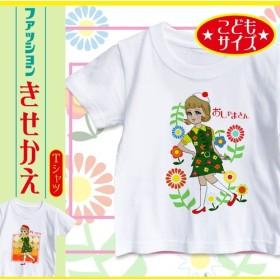 【きせかえ】自分で選べる着せ替えTシャツ KID'サイズ おしゃまさん 洋服を選べる レトロ オリジナル ファッション