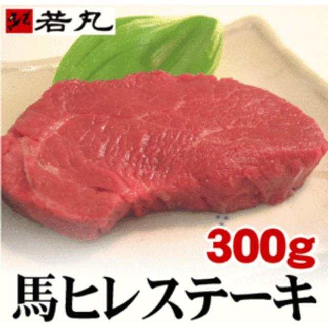 当店最高のやわらかステーキ馬肉ヒレステーキ用300gお試し価格1パックは1枚(約50g~100g)づつ