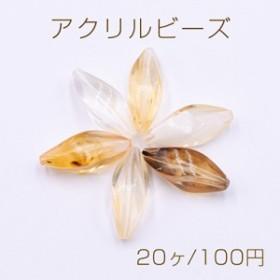 アクリルビーズ ツイスト菱形 9×23mm 琥珀色【20ヶ】