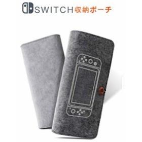 ニンテンドースイッチ 収納ポーチ 専用ケース ソフト 任天堂スイッチ 保護カバー 収納バッグnintendo switch バック キャリングケース