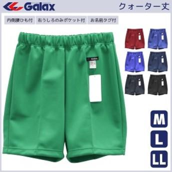 Galax ギャレックス クォーターパンツ 運動着 体操服 体操着 半ズボン 通販