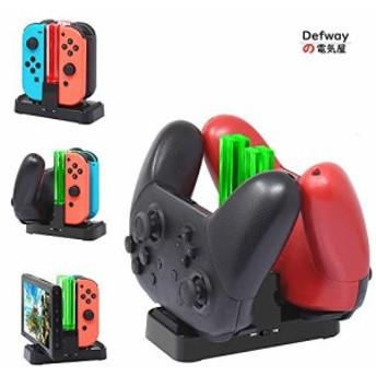 【一年品質保証付き】JoyCon 充電スタンド Proコントローラー 充電グリップ Nintendo Switch用 プローコントローラー 充電ホルダ