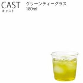 CAST キャスト グリーンティーグラス 180ml【耐熱ガラス グラス カップ 湯呑 湯のみ お茶 飲み物 キッチン キントー KINTO】