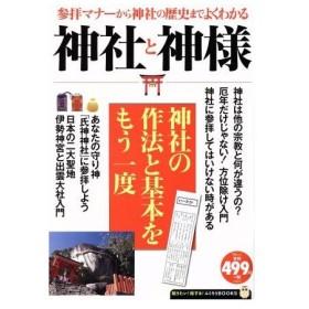 神社と神様 参拝マナーから神社の歴史までよくわかる TJ MOOK 得する!ふくろうBOOKS/宝島社(その他)