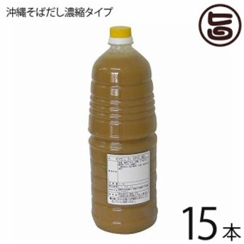 サン食品 沖縄そばだし 濃縮タイプ 1.8L×15本 豚骨ベースのスープに厳選された鰹を加えたさっぱり味のスープ 沖縄 土産 条件付き送料無