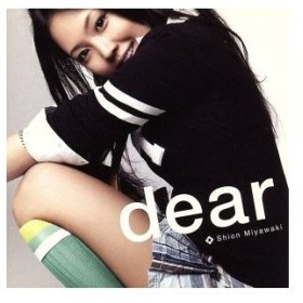 dear(DVD付)/宮脇詩音