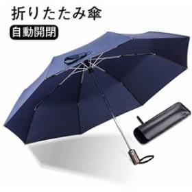 折りたたみ傘 自動開閉 多色選べる 高級感ある包み 高強度8本骨 軽量楽々 相合傘 無地 137cm 超大サイズ 日本国内品質保証(ネービー)