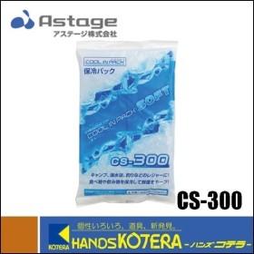 【ASTAGE アステージ】保冷パック クールインパックソフト CS-300 保冷剤 300g