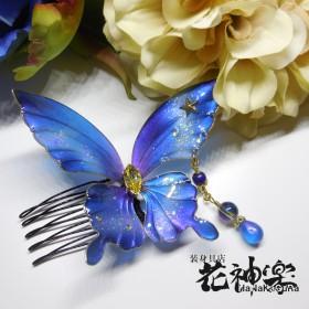 藍の天の川蝶コーム