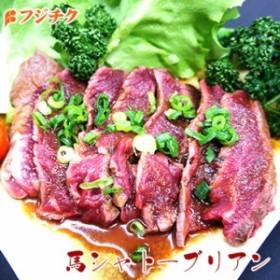 馬肉 シャトーブリアン ヒレ ステーキ 150g ステーキソース付き【大人1人前】【冷凍】【加熱用】【ギフト不可】【熊本牧場直送】