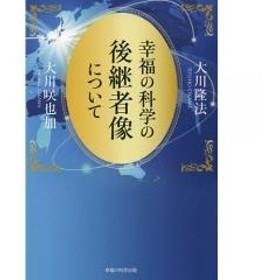 幸福の科学の後継者像について/大川隆法/大川咲也加