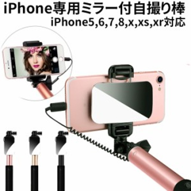 ライトニング 有線  セルカ棒 ミラー付 自撮り棒 iPhone専用 iphone5 iphone6 iphone7 iphone8 iphoneX XS XR
