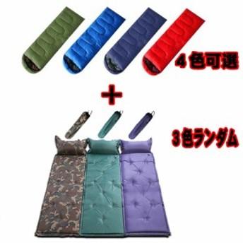 秋用 冬用 封筒型寝袋 自動膨張式 テントエアマット 2点セット シュラフ 封筒型 布団 ふとん キャンプ 防災 ツーリング アウトドア 緊急