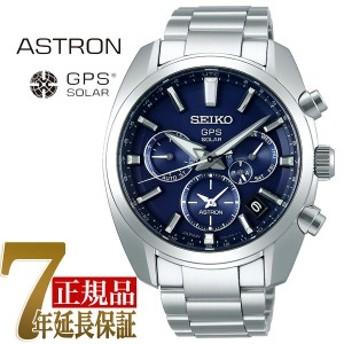 【SEIKO ASTRON】セイコー アストロン GPS 5Xシリーズ デュアルタイム 薄型 軽量 GPS ソーラー ウォッチ ソーラーGPS 衛星 電波時計 メン