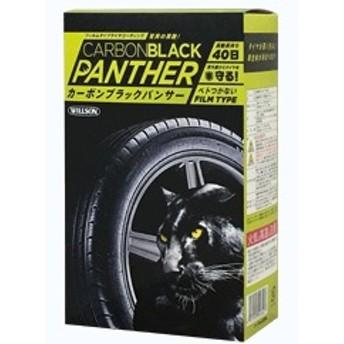 02096 タイヤコーティング カーボンブラックパンサー 高艶・防汚効果