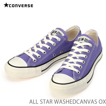 コンバース オールスター ウォッシュドキャンバス OX CONVERSE ALL STAR WASHEDCANVAS OX 1SC129 パープル 31300160210