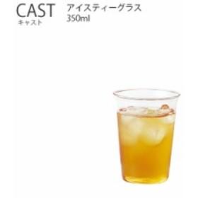 CAST キャスト アイスティーグラス 350ml【耐熱ガラス グラス カップ コップ お茶 飲み物 キッチン キントー KINTO】