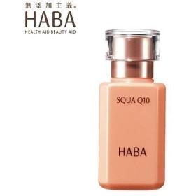 HABA スクワQ10 - セシール ■サイズ:A(30mL)