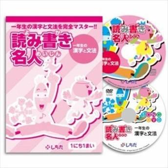 プリント・DVD・CDで学べる「読み書き名人 1年生の漢字と文法」 七田式(中古品)