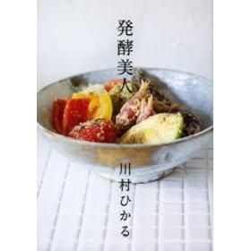 【新品】【本】発酵美人 川村ひかる/著