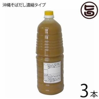 サン食品 沖縄そばだし 濃縮タイプ 1.8L×3本 豚骨ベースのスープに厳選された鰹を加えたさっぱり味のスープ 沖縄 土産 送料無料