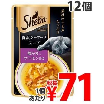 シーバ アミューズ 贅沢シーフードスープ 蟹かま・サーモン添え 40g×12個