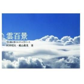 写真集 雲百景 空を飾る雲のかたちと空のいろ/村井昭夫(著者),鵜山義晃(著者)