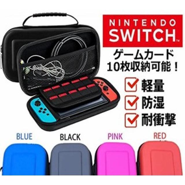 1stモール Nintendo Switch 収納バッグ 保護 任天堂スイッチ ケース 収納保護 ニンテンドースイッチ カバー レッド ST-11SW