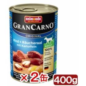アニモンダ ドッグ グランカルノ ミックス 牛肉・アナゴ・野菜 400g 正規品 2缶入り お一人様2点限り ドッグフード