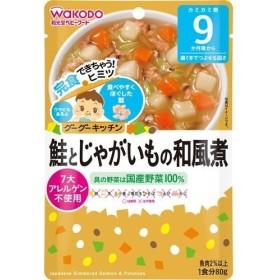 和光堂 グーグーキッチン 鮭とじゃがいもの和風煮 ミルク・ベビーフード