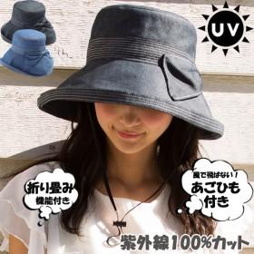 【商品名:デニムリボンハット】 帽子 レディース 大きいサイズ 紐付き 飛ばない 折りたたみ 自転車 UV UVカット ハット つば広 夏 母の日 ギフト