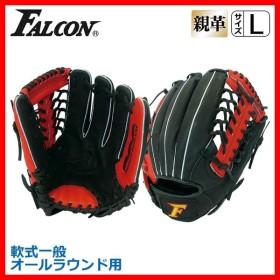 FALCON ファルコン 野球グラブ グローブ 軟式一般 オールラウンド用 Lサイズ ブラック×レッド FG-801 送料無料