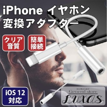 iPhoneXS iPhoneX イヤホン変換ケーブル イヤホン変換アダプタ 変換アダプタ 最新IOS対応