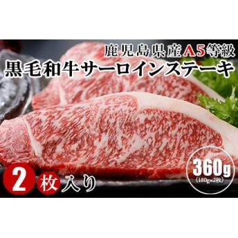 【ギフト】鹿児島県産A5等級黒毛和牛サーロインステーキ 2枚