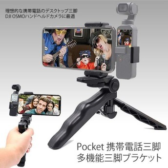 Pocket 携帯電話三脚 多機能三脚 ブラケット ハンドヘルド カメラ 電話三脚 ブラケット MA-318