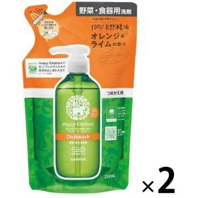 ハッピーエレファント 野菜・食器用洗剤 オレンジ&ライム 詰め替え 250ml 1セット(2個入) サラヤ