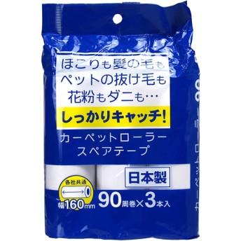 カーペットローラー スペアテープ 90周巻 ホワイト HS-420L (3本入)