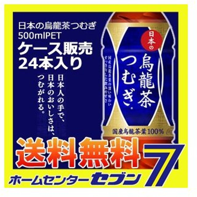 日本の烏龍茶つむぎ 500mlPET コカ・コーラ [【ケース販売】 コカコーラ ドリンク 飲料・ソフトドリンク]