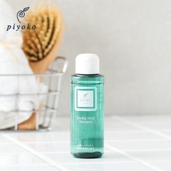 piyoko(ピヨコ) ハーバルマイルドシャンプー 100ml / シャンプー アミノ酸 ノンシリコン シルクプロテイン 全身シャンプー 無香料 赤ちゃん 沐浴 敏感肌
